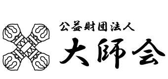 大師会ブログ